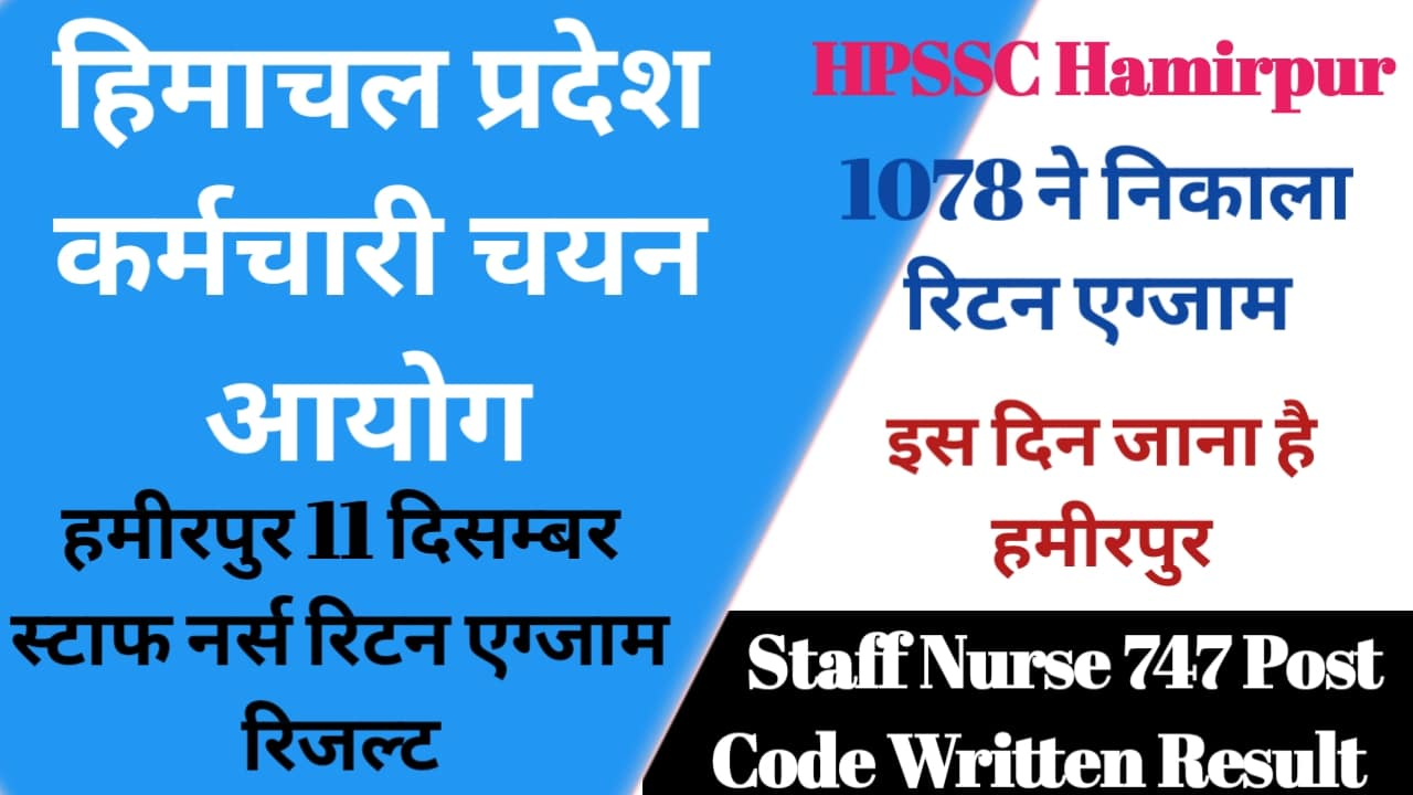 HPSSC Hamirpur Staff Nurse 747 Post Code Written Test Result Final AnswerKey