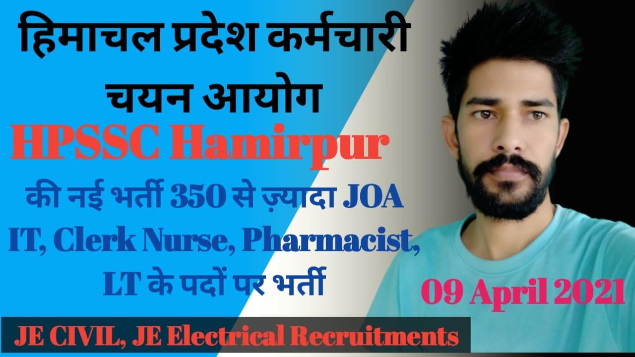 HPSSC Hamirpur Recruitments 2021