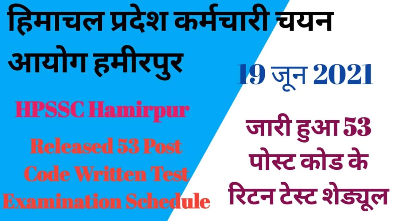 Hpssc hamirpur 53 post code Written test examination schedule
